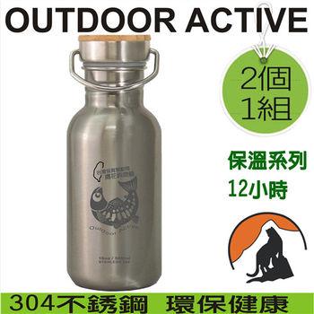 【OA-Outdoor Active-露營配件】OA全304不鏽鋼竹蓋保溫500 -櫻花鉤吻鮭 (2個一組)