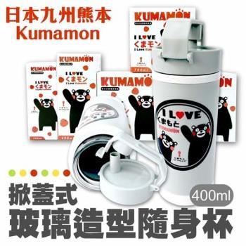 買2送2-日本九州熊本Kumamon 玻璃製造型隨身杯 400ml X2 (加送露營野餐墊X2)