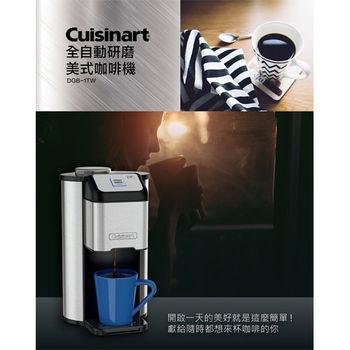 Cuisinart 美膳雅 全自動研磨美式咖啡機 (DGB-1TW)