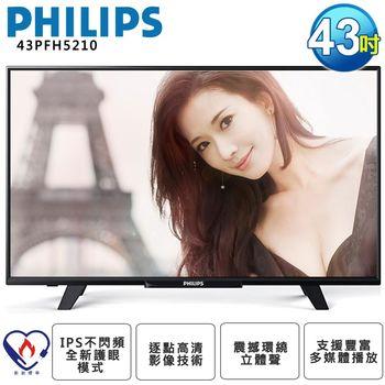 【PHILIPS飛利浦】43吋IPS Full HD LED液晶顯示器+視訊盒(43PFH5210)