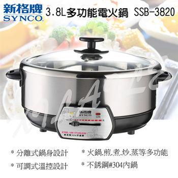 【新格】3.8L多功能電火鍋 SSB-3820