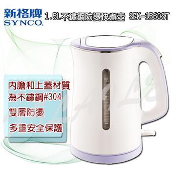 【新格】1.5L不鏽鋼防燙快煮壺 SEK-1560ST
