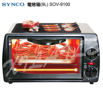 【新格】電烤箱(9L) SOV-9100