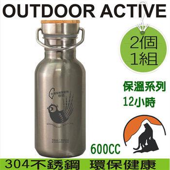 【OA-Outdoor Active-露營配件】OA全304不鏽鋼竹蓋保溫600 -帝雉 (2個一組)