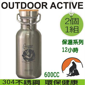 【OA-Outdoor Active-露營配件】OA全304不鏽鋼竹蓋保溫600 -台灣黑熊 (2個一組)