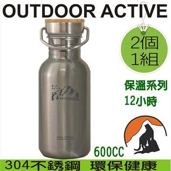 【OA-Outdoor Active-露營配件】OA全304不鏽鋼竹蓋保溫600 -玉山主峰 (2個一組)