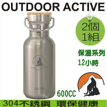 【OA-Outdoor Active-露營配件】OA全304不鏽鋼竹蓋保溫600 -山貓 (2個一組)
