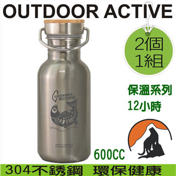 【OA-Outdoor Active-露營配件】OA全304不鏽鋼竹蓋保溫600 -櫻花鉤吻鮭 (2個一組)