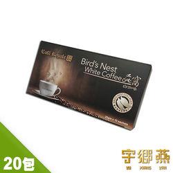 宇鄉燕御用珍稀皇家白咖啡(20包)