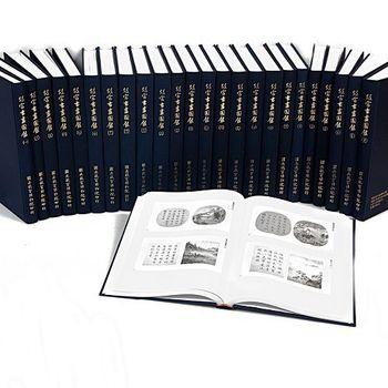 【國立故宮博物院】故宮書畫圖錄全集(1-32)