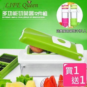 【Life Queen】多功能蔬果切菜器_贈 雙層玻璃檸檬杯500ml