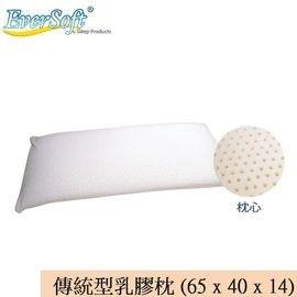 【Ever Soft】 寶貝墊 傳統型乳膠 枕頭 (65 x 40 x 14 cm)