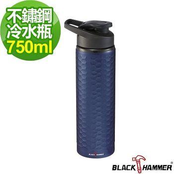 【義大利BLACK HAMMER】單層不銹鋼蜂巢運動瓶750ml-藍色