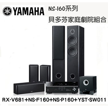【YAMAHA】貝多芬5.1聲道家庭劇院組合(RX-V681+NS-F160+NS-P160+YST-SW011)