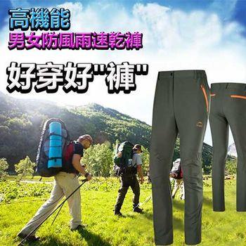 【M.G】酷男靓女(M-3XL)防風雨情侶款速乾工作褲
