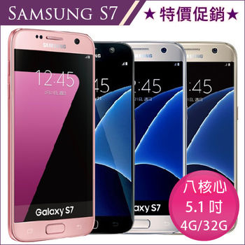 SAMSUNG Galaxy S7 32G 雙卡智慧手機 G930FD -送原廠LED皮套(不挑色)+9H玻保+自拍桿+車充+運動臂套