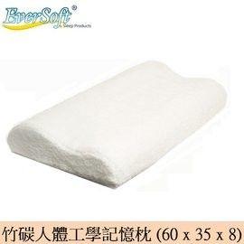 【Ever Soft】 寶貝墊 竹碳人體工學記憶 枕頭 (60 x 35 x 8)
