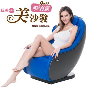 《買就送》【tokuyo督洋】玩美mini臀感按摩美沙發 TC-288(三色選)