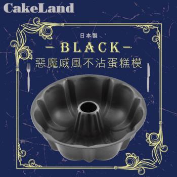 【日本CakeLand】20cm日本BLACK惡魔戚風不沾蛋糕模-日本製