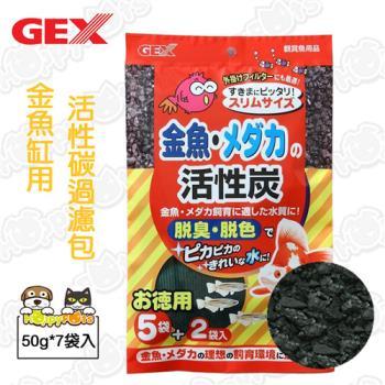 【GEX】金魚缸用活性碳(50g*7入)-魚缸水缸使用