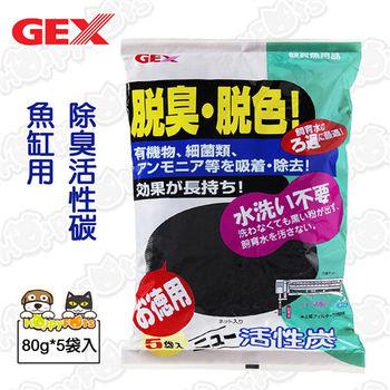 【GEX】脫色脫臭活性炭(80g*5入)-魚缸水缸使用