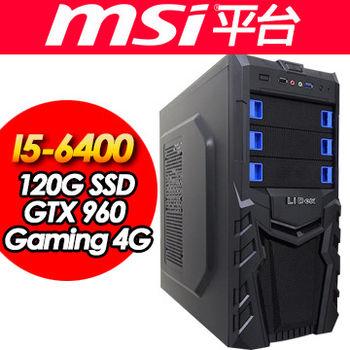 |微星平台|風雲 i5-6400 微星H110M PRO-VD 微星GTX960 Gaming 4G 120G SSD 8G D4 電競桌上型電腦