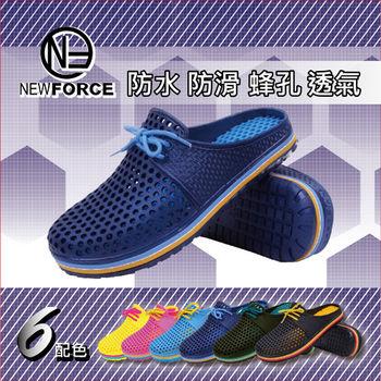 【NEW FORCE】超動感軟Q情侶洞洞鞋-(男女款-6色可選)
