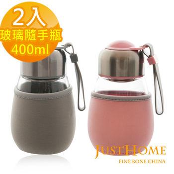 【Just Home】悠活玻璃附套隨手瓶400ml(2入組)