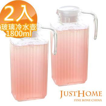 【Just Home】時尚直紋玻璃冷水壺1800ml(超值2入組)