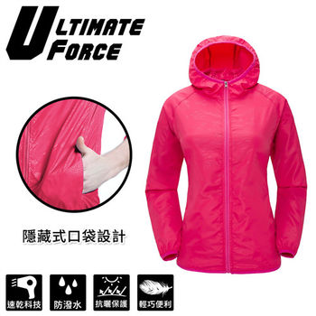 Ultimate Force 極限動力「衝鋒男女」科技防潑水外套(洋紅)