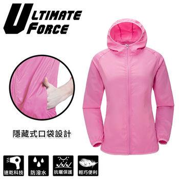 Ultimate Force 極限動力「衝鋒男女」科技防潑水外套(粉紅)