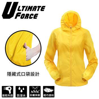 Ultimate Force 極限動力「衝鋒男女」科技防潑水外套(黃色)