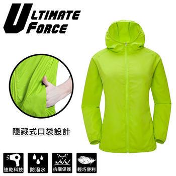 Ultimate Force 極限動力「衝鋒男女」科技防潑水外套(綠色)