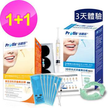 【Protis普麗斯】牙齒美白 3D牙托深層美白體驗組 3天(1盒)+美白棒(1盒)