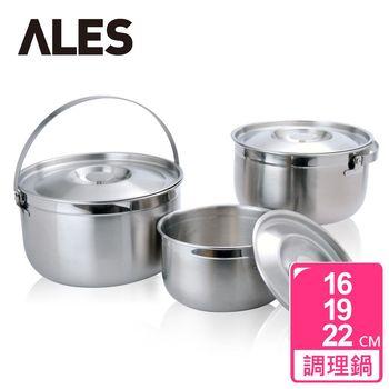 【WOKY沃廚】ALES系列316不鏽鋼調理鍋組(3入組)