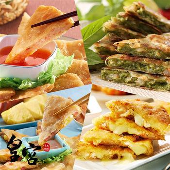 【皇宮月亮蝦餅】五口味綜合12片組 (原味4+起士2+夏威夷2+青醬2+泰厚*2)