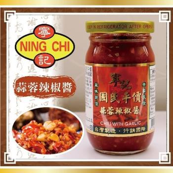 《寧記》國民平價蒜蓉辣椒醬(220g/瓶,共六瓶)