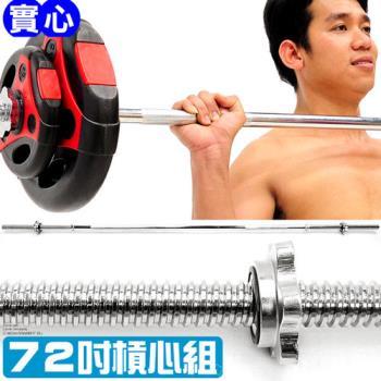 72吋管徑2.5CM電鍍長槓心(包含鎖頭)