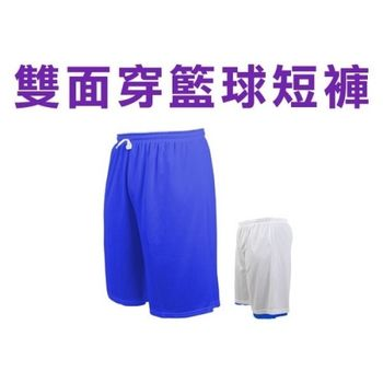 【INSTAR】男女雙面穿籃球褲-台灣製 運動短褲 休閒短褲 寶藍白