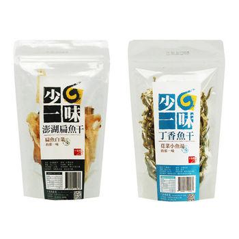 【十翼饌】少一味系列-澎湖扁魚干 2包+丁香魚干 2包 / 共4包