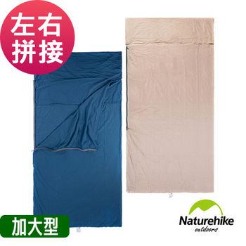 Naturehike 戶外便攜100%純棉旅行可拼接睡袋內套 加大型 兩色