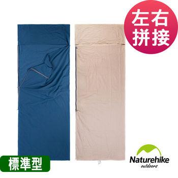 Naturehike 戶外便攜100%純棉旅行可拼接睡袋內套 標準型 兩色