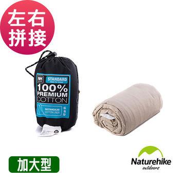 Naturehike 戶外便攜100%純棉旅行可拼接睡袋內套 加大型 卡其