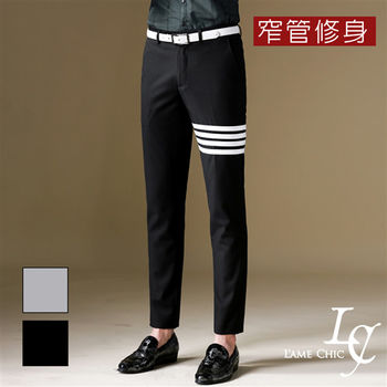 L AME CHIC 韓國製 時尚四槓造型窄管修身西裝長褲(現貨-黑)