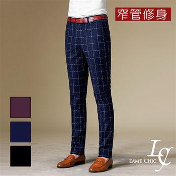 L AME CHIC 韓國製 暗紋虛線格紋窄管修身西裝長褲 (現貨-藍)