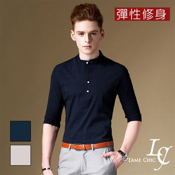 L AME CHIC簡約立領彈性修身中袖襯衫 (現貨-深藍)