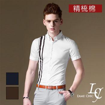 L AME CHIC 韓國製 撞色拚條紋精梳棉短袖襯衫(現貨-咖啡)
