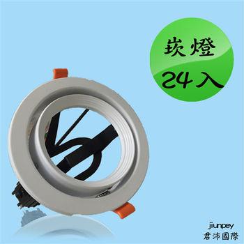 崁燈安裝 par30 24w E27接頭 燈杯 適用 PAR30崁燈外殼 24入起訂
