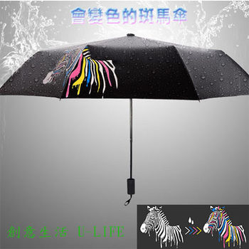 [創意生活U-LIFE] 變色斑馬傘抗UV遮陽雨傘