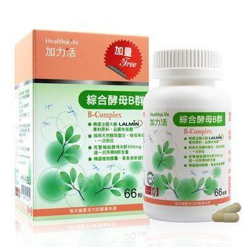【Healthy Life】加力活綜合酵母B群膠囊(66顆/盒)